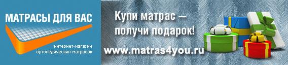 ортопедического матраса Россия