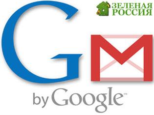 Пользователи Gmail получат возможность слать письма людям без электронных адресов