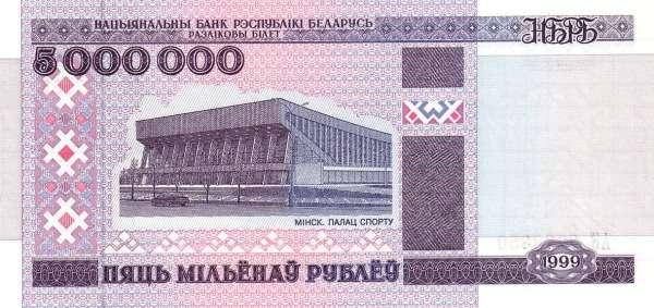 Самая крупная банкнота россии меч гоуцзяня википедия