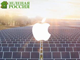 Apple планирует продавать солнечную энергию