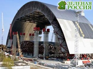 В Чернобыле над четвертым блоком АЭС установили новый саркофаг