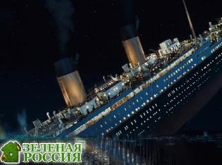 Ученые объявили настоящую причину гибели «Титаника»