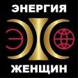 В Москве пройдет Бизнес-Форум «ЭНЕРГИЯ ЖЕНЩИН»