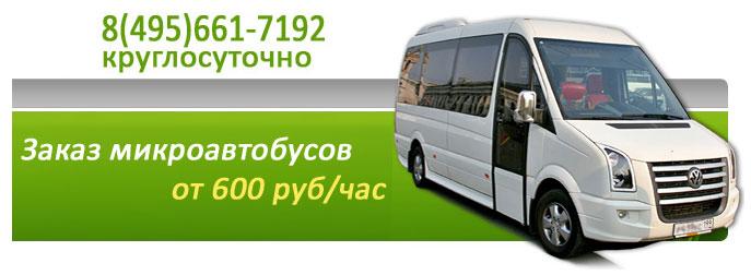 заказ микроавтобусов
