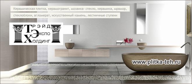 керамическая плитка, керамогранит, мозаика