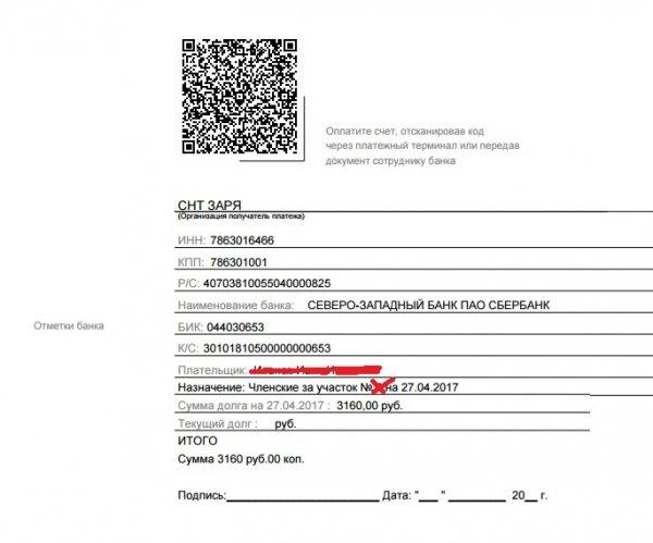 Как сэкономить на печати квитанций и почтовой рассылке