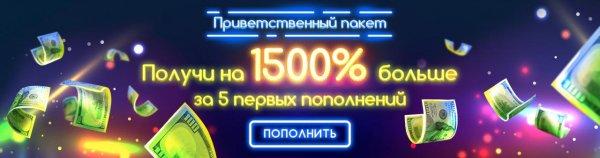 Основные преимущества казино Вулкан Неон
