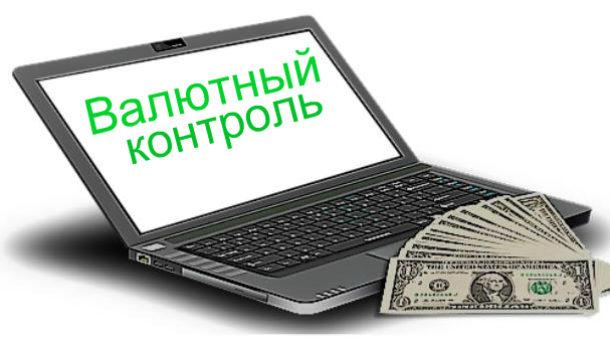 Счета и валютный контроль для бизнеса без границ