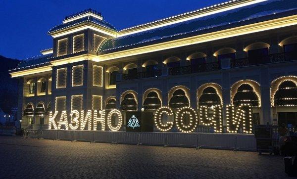 «Сочи Казино и Курорт»: мотивы посещения казино гостями